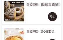 杭州 abc cooking studio 体验课